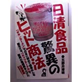 日清食品驚異のヒット商法―「チキンラーメン」で日本に初めて即席めんを誕生させ、「カップヌードル」で驚異の急成長をとげた日清食品 (Yell books)