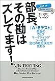 部長、その勘はズレてます!―「A/Bテスト」最強のウェブマーケティングツールで会社の意思決定が変わる―