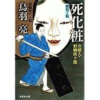 死化粧―介錯人・野晒唐十郎 (祥伝社文庫)