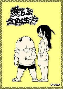 [SYUMO]の愛らぶ金魚な生活: 突如OLの部屋に金魚が棲みつく漫画