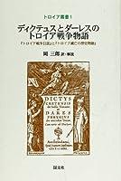 ディクテュスとダーレスのトロイア戦争物語―『トロイア戦争日誌』と『トロイア滅亡の歴史物語』 (トロイア叢書)
