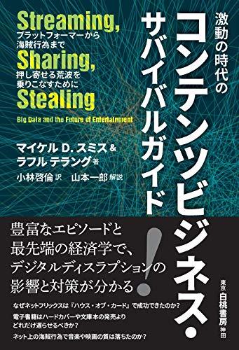 激動の時代のコンテンツビジネス・サバイバルガイド: プラットフォーマーから海賊行為まで 押し寄せる荒波を乗りこなすために
