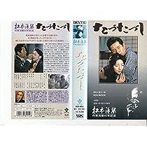 ニコニコ市場 - たづたづし [VHS...