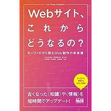 Webサイト、これからどうなるの? キーワードから探るWeb制作の未来像