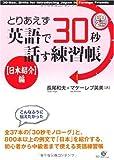 とりあえず英語で30秒話す練習帳【日本紹介】編(CD2枚付)