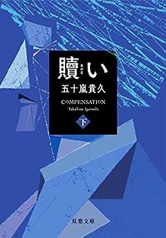 贖い(下) (双葉文庫)
