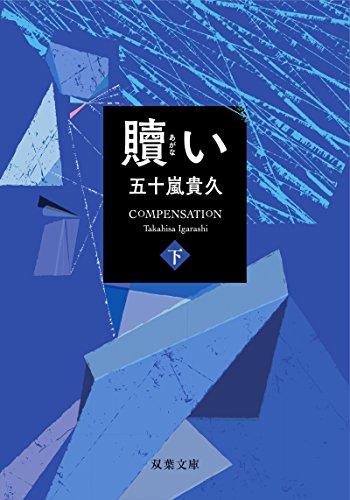 [画像:贖い(下) (双葉文庫)]