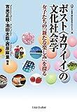 ポスト〈カワイイ〉の文化社会学:女子たちの「新たな楽しみ」を探る (叢書・現代社会のフロンティア)