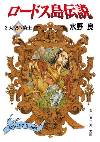 ロードス島伝説2 天空の騎士 (角川スニーカー文庫)の詳細を見る