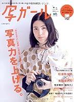 写ガール 5 (エイムック 2189)