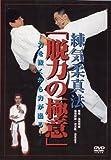 DVD>練気柔真法「脱力の極意」ー力を抜くから力が出る!ー (<DVD>)