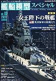 艦船模型スペシャル 2021年 06 月号 [雑誌]