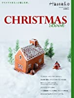 Hanako特別編集 CHRISTMAS BOOK (マガジンハウスムック Hanako EXTRA ISSUE)