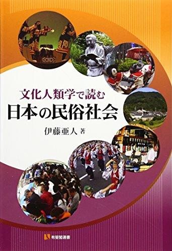 文化人類学で読む日本の民俗社会 (有斐閣選書)
