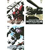 機動戦士ガンダムMSイグルー -1年戦争秘録- 全3巻セット [マーケットプレイス DVDセット]