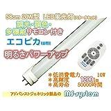 調光調色 エコピカLUMI*R 直菅型&電球型 etc (58cm2個リモコン有)
