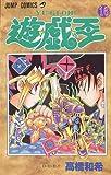 遊☆戯☆王 (16) (ジャンプ・コミックス)