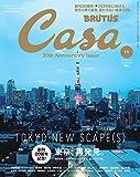 Casa BRUTUS(カーサ ブルータス) 2018年 11月号 [東京、再発見。] 画像