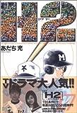 H2 (17) (少年サンデーコミックス〈ワイド版〉)