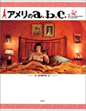 アメリのa.b.c―Spring特別編集