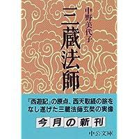 三蔵法師 (中公文庫)