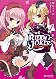 RIDDLE JOKER / 季月 えりか のシリーズ情報を見る