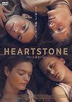ハートストーン [DVD]
