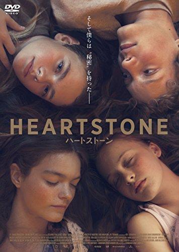 ハートストーン[DVD]