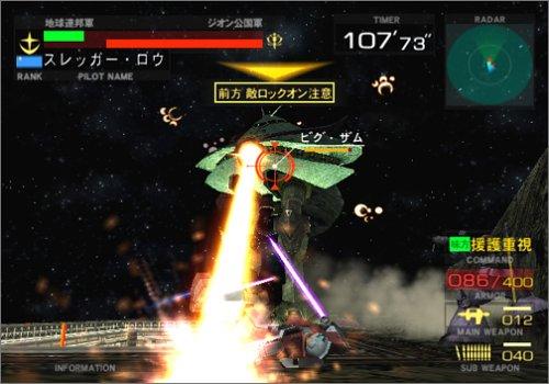 機動戦士ガンダム 連邦VS.ジオン DX