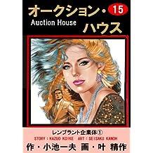 オークション・ハウス 15