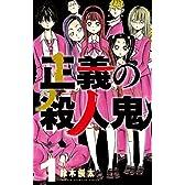 正義の殺人鬼 1 (少年チャンピオン・コミックス)
