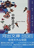 契丹伝奇集 (河出文庫)
