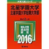 北星学園大学・北星学園大学短期大学部 (2016年版大学入試シリーズ)
