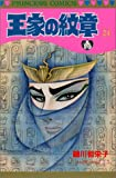 王家の紋章 (24) (Princess comics)