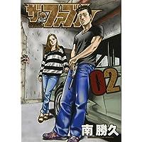 ザ・ファブル(2) (ヤンマガKCスペシャル)