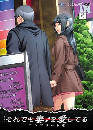 OVAそれでも妻を愛してるコンプリート版 [DVD]