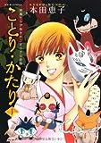 ことり・かたり(1) (ジュールコミックス)