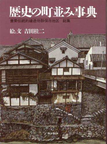 歴史の町並み事典―重要伝統的建造物群保存地区総集