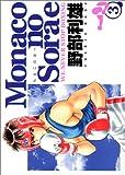 Monacoの空へ―We never stop boxing (3) (ヤングジャンプ・コミックス)