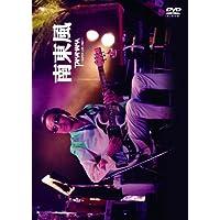南東風~SUPER LIVE 2007~ [DVD]