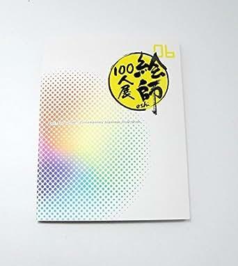「絵師100人展-06」 図録 (白)