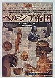 ペルシア帝国 (「知の再発見」双書) 画像