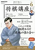 NHK将棋講座 2021年 06 月号 [雑誌]