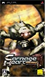 Carnage Heart PORTABLE(カルネージハート ポータブル)