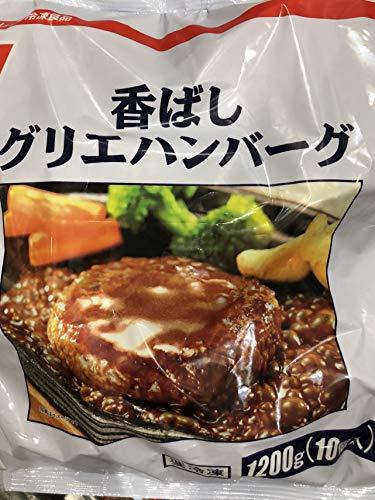 ニチレイ 香ばしいグリエハンバーグ(10個入り)1200g 冷凍食品