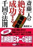 斎藤一人の絶対成功する千回の法則 (講談社+α文庫)