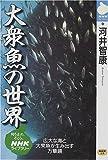 大衆魚の世界 (NHKライブラリー)