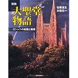 図説 大聖堂物語 新装版 (ふくろうの本/世界の文化)