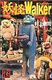 妖怪ウォーカー (Kwai books)