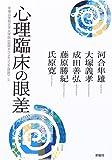 心理臨床の眼差 (帝塚山学院大学大学院〈公開カウンセリング講座〉 (2))